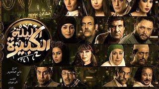 """getlinkyoutube.com-الاعلان الرسمي """"  فيلم  / الليلة الكبيرة / El Leila El Kebira"""