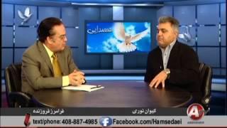 getlinkyoutube.com-همصدایی 15-25-03 گفتگو با کیوان نوری - موضوع: زندگی هایده