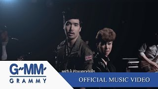 getlinkyoutube.com-อยากให้เธอได้ยินหัวใจ (Yahk Hai Tur Dai Yin Hua Jai) - Yes'sir Days feat. ฟิล์ม บงกช【OFFICIAL MV】