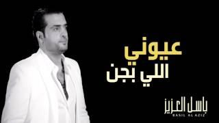 getlinkyoutube.com-باسل العزيز - عيوني اللي بجن (النسخة الأصلية) | 2015