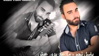 getlinkyoutube.com-جديد باسل نجم ماعاد بدي عيش 2015