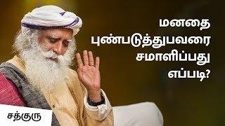 மனதை புண்படுத்துபவரை எப்படி சமாளிப்பது? - Relationship, love, family-Sadhguru Tamil Video