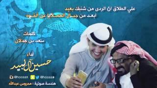 getlinkyoutube.com-جديد سعد بن جدلان أداء حسين ال لبيد