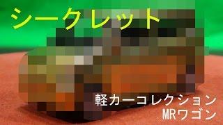 getlinkyoutube.com-シークレットが出た! 軽カーCollection ワゴンR