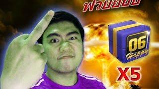 getlinkyoutube.com-ท้าเกรียน special : โคตรมหาเฮง!! เปิดกล่องhappy06 5กล่องรวด!!จัดไปเด้!!!