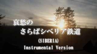 getlinkyoutube.com-追悼 大滝詠一 「哀愁の さらばシベリア鉄道」(instrumental Version)