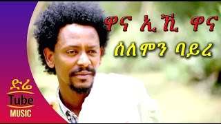 getlinkyoutube.com-Ethiopia: Solomon Bayre /Wedi Bayre/ - Wana Eihi Wana (ዋና ኢኺ ዋና) NEW! Tigrigna Music Video 2016
