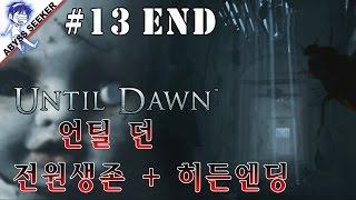 [어비스시커] 언틸 던 전원생존 + 히든엔딩 / Until Dawn - 13 (완)