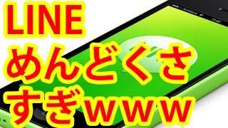 getlinkyoutube.com-LINE「KS(既読スルー)」から「MH(未読放置)」が流行 ←めんどくさすぎワロタ