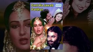 getlinkyoutube.com-Eent Ka Jawab Patthar