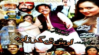 getlinkyoutube.com-Jahangir Khan,Pashto Comedy Movie,OOS WAYE GARZAWAH - Nadia Gul Pushto Comedy Film