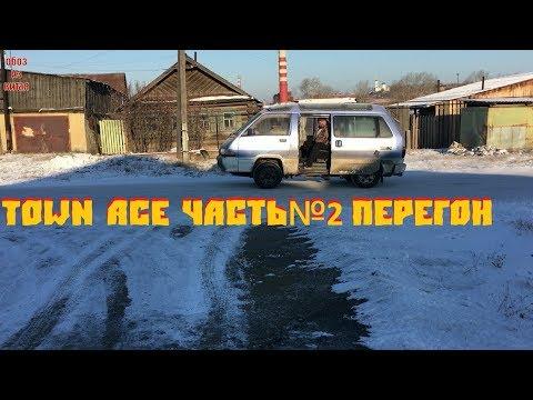 TOWN ACE часть№2 перегон