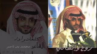 getlinkyoutube.com-الشاعر محمد بن ناصر
