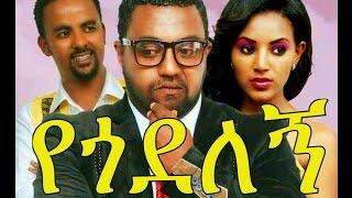 getlinkyoutube.com-Ethiopian Movie - Yegodelegne (የጎደለኝ አዲስ ፊልም 2015)