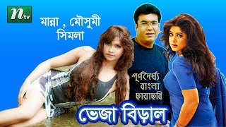 getlinkyoutube.com-Bheja Biral (ভেজা বিড়াল) by Moushumi, Manna & Shimla   Most Popular Bangla Movie (Full)