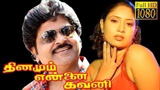 Dhinamum Ennai Gavani | Ramki,Sangavi,Vivek  | Superhit Tamil Movie HD