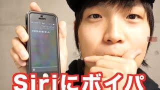 getlinkyoutube.com-Siriにビートボックス(ボイパ)で話しかけてみた【iOS7.1】