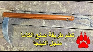 getlinkyoutube.com-Abdullah Minor تعلم كيف تصنع سلاح الكاما منجل النينجا