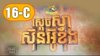 getlinkyoutube.com-ស្តេចស្វាស៊ុនអូខុង Ep 16-C, Sdach Sva Sun Ou Khong, Chinese Drama, Khmer Dubbed, HMHD TV
