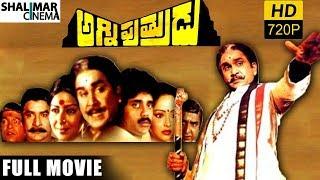 getlinkyoutube.com-Agni Putrudu Full Length Telugu Movie || ANR ,Akkineni Nagarjuna, Sarada, Rajani, Sivaji Ganesan