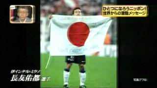 Message to Japan 3 ・11