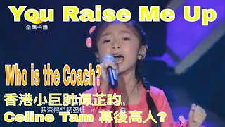 getlinkyoutube.com-little girl sings like a pro - You Raise Me Up Cover by Celine Tam