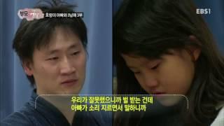 getlinkyoutube.com-부모-위대한 엄마 - 호랑이 아빠와 3남매 3부 / 훈육의 갈림길, 엄마의 전쟁 3부_#001