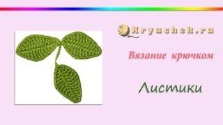 getlinkyoutube.com-Листики, связанные крючком (Leaves, crocheted)