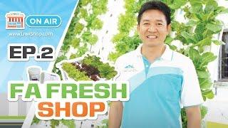 getlinkyoutube.com-Fafresh Shop ร้านขายอุปกรณ์ปลูกผักไฮโดรโปนิกส์ แปลกใหม่ ไม่เหมือนใคร