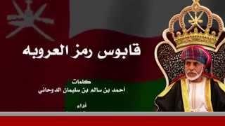 getlinkyoutube.com-جديد 2016 محمد بن غرمان العمري ( قابوس رمز العروبه ) كلمات الشاعر احمد سالم الدوحاني