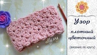 getlinkyoutube.com-Плотный цветочный узор крючком по кругу. Crochet flower stitch