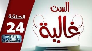 getlinkyoutube.com-#الست_غالية| طريقة عمل كحك العيد و بسكويت العيد