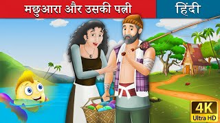 -The-Fisherman-and-His-Wife-in-Hindi-Kahani-Hindi-Fairy-Tales width=