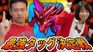 getlinkyoutube.com-[開始は0:54]マックスむらい presents パズドラ最強タッグ決定戦 : Google Play GAME WEEK