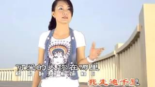 可爱的人-张惠妘(Joanna Tiong)