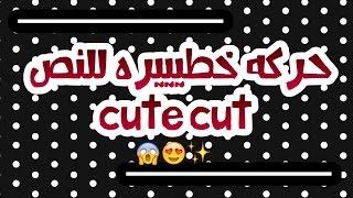 getlinkyoutube.com-شرح حركه جديده للنص ببرنامج cute cut