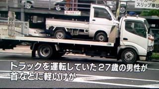 パトカー 積載車と衝突