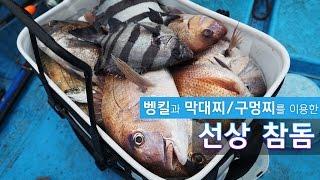 getlinkyoutube.com-벵킬과 막대찌/구멍찌를 이용한 선상 참돔낚시 [피쉬앤피플]