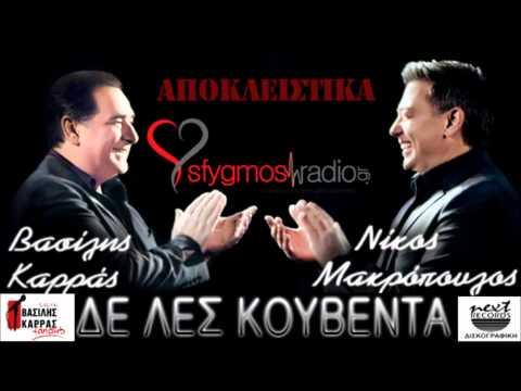 De Les Kouventa | Official Live Cd - Nikos Makropoulos / Vasilis Karras 2012