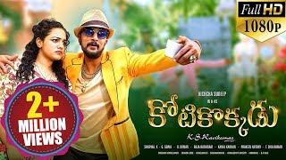 Kotikokkadu Latest Telugu Full Length Movie   Sudeep, Nitya Menon - 2018