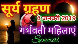 Surya Grahan 6 January 2019 Pregnancy Special/6 जनवरी सूर्य ग्रहण का समय और सावधानियां/Solar Eclipse