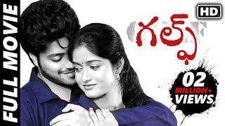 Gulf latest telugu full length movie  || Chetan Maddineni | Dimple | Anil Kalyan width=