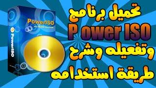 getlinkyoutube.com-تحميل وتثبيت برنامج بور ايزو وتفعيلة وشرح طريقة استخدامه | Power ISO