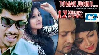 getlinkyoutube.com-New bangla song Tomar Jonno -Imran Ahmed & Shirin Munni official Video