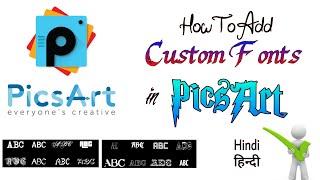getlinkyoutube.com-How TO Add Custom Fonts in Picsart - new way [Hindi / Urdu]