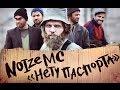 Noize MC - Нету паспорта (feat. Вахтанг)