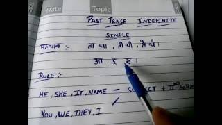 1-Past indefinite tense in hindi | simple past indefinite tense in hindi | learn tense in hindi