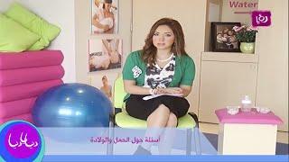 سؤال و جواب مع رولا القطامي حول الحمل و الولادة