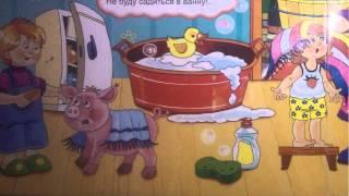 getlinkyoutube.com-Детские стихи Купанье Аудиокниги для детей