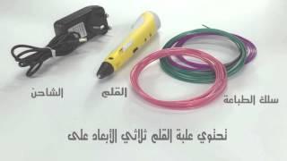 getlinkyoutube.com-القلم ثلاثي الأبعاد - ارسم واحصل على المجسم